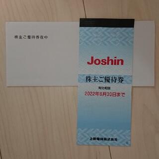 上新電機 株主優待券 2200円分 ジョーシン(ショッピング)