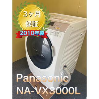 Panasonic - パナソニック ドラム式洗濯乾燥機9.0Kg ヒートポンプ乾燥NA-VX3000L