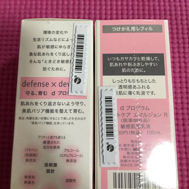 おはぎ様専用  dプログラム   化粧水 乳液 コスメ/美容のスキンケア/基礎化粧品(化粧水/ローション)の商品写真