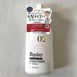 ボズレー プロフェッショナル コンディショナー Bosley 02