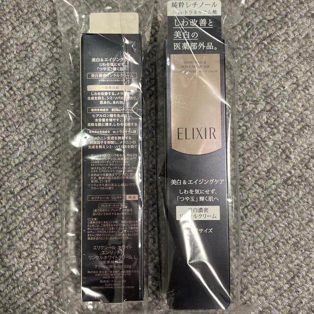 ELIXIR(エリクシール)のリンクルクリーム ラージサイズ エリクシール コスメ/美容のスキンケア/基礎化粧品(フェイスクリーム)の商品写真