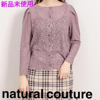 natural couture - 新品 ナイスクラップ ナチュラルクチュール カーディガン 長袖 パープル 春秋