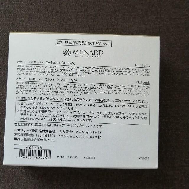MENARD(メナード)のメナード イルネージュ ローション ミルク サンプルセット コスメ/美容のキット/セット(サンプル/トライアルキット)の商品写真