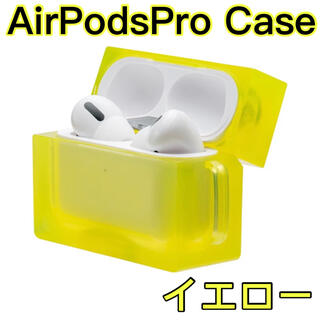 AirPodsPro シリコン ハード クリア ケース イエロー