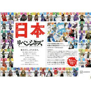 日本リベンジャーズ イラストカード