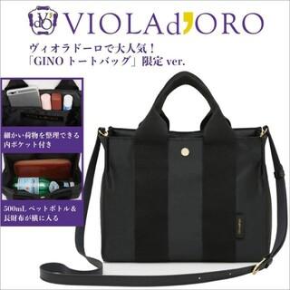 ヴィオラドーロ 2wayショルダーバッグ(ショルダーバッグ)
