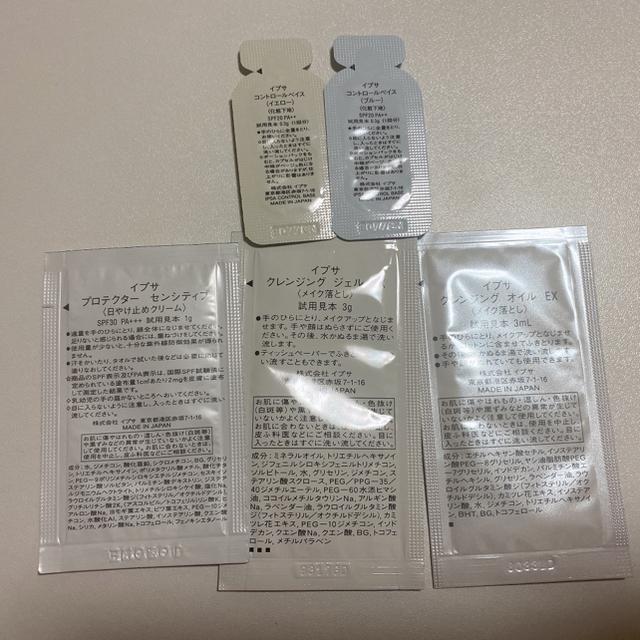 IPSA(イプサ)のイプサ サンプルセット コスメ/美容のキット/セット(サンプル/トライアルキット)の商品写真