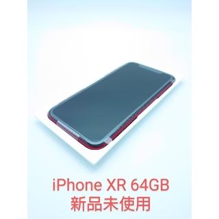 アイフォーン(iPhone)の新品未使用 即納 iPhone XR 64GB プロダクトRED SIMフリー(スマートフォン本体)