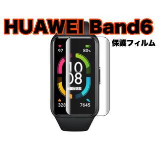 ファーウェイ(HUAWEI)のHUAWEI Band6 保護フィルム ファーウェイバンド6 3大特典付き②(保護フィルム)
