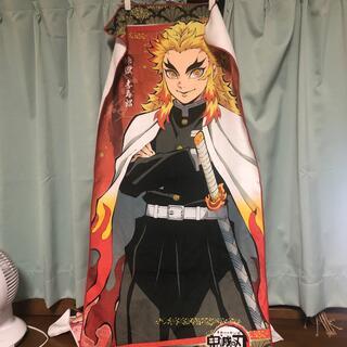 鬼滅の刃 煉獄杏寿郎 プライズ品 未使用バスタオル
