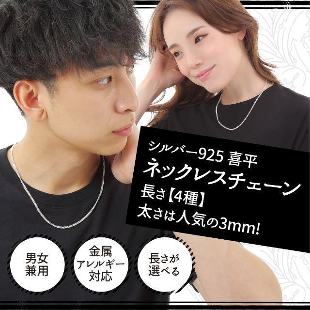 【幅3mm55cm 】喜平 ネックレス チェーン シルバー925 メンズ メンズのアクセサリー(ネックレス)の商品写真