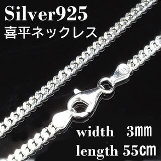 【幅3mm55cm 】喜平 ネックレス チェーン シルバー925 メンズ
