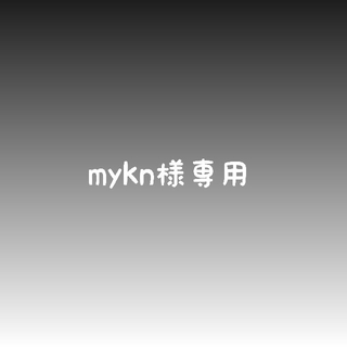 mykn様専用(外出用品)