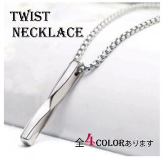 4カラーあり!チタン製 ツイスト ネックレス