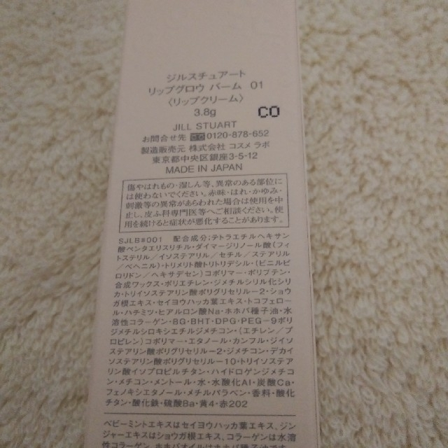 JILLSTUART(ジルスチュアート)のジルスチュアート ハンドクリーム リップバーム おまけつき コスメ/美容のボディケア(ハンドクリーム)の商品写真