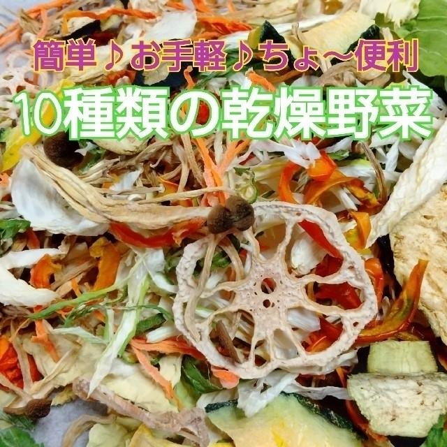 新鮮野菜 10種類の乾燥野菜おまかせMIX 50g×2袋 簡単お手軽超便利 食品/飲料/酒の食品(野菜)の商品写真