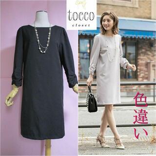 tocco - 【tocco closet】袖りぼん付き7分袖サックワンピース☆黒 ブラック