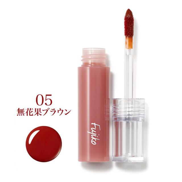 フジコ ニュアンスラップティント 05 無花果ブラウン コスメ/美容のベースメイク/化粧品(口紅)の商品写真