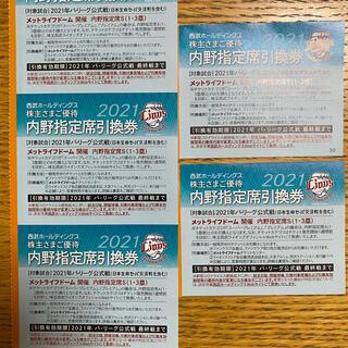サイタマセイブライオンズ(埼玉西武ライオンズ)の西武株主優待 内野指定席引換券 5枚(その他)