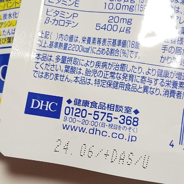 DHC(ディーエイチシー)のDHCマルチビタミン 60日分×2袋 コスメ/美容のボディケア(その他)の商品写真