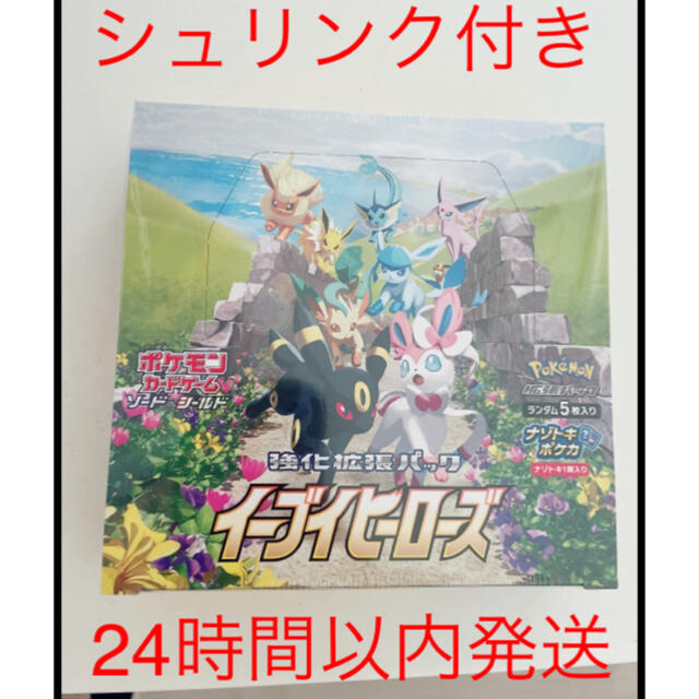 ポケモン(ポケモン)のポケモンカード  イーブイヒーローズ エンタメ/ホビーのアニメグッズ(カード)の商品写真