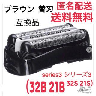ブラウン(BRAUN)のブラウン 替刃 互換品 シリーズ3 ブラック 32B 21B 32S 21S(メンズシェーバー)