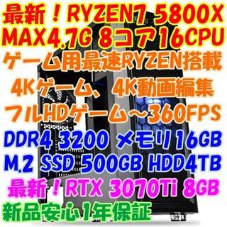 RYZEN7 5800X + RTX3070Ti 4Kゲーム&4K動画編集PC