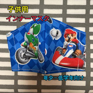 子供 インナーマスク マリオ(外出用品)