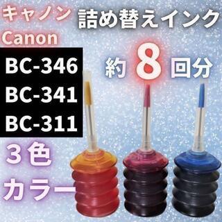 超激安Canonインクジェットプリンター用詰め替えインクBC346 ts3330