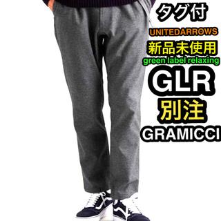 グラミチ(GRAMICCI)のGRAMICCI 別注GLR ソロ フルフラン【TEIJIN】テーパード パンツ(スラックス)