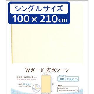 Wガーゼおねしょ介護防水シーツ100*210cm