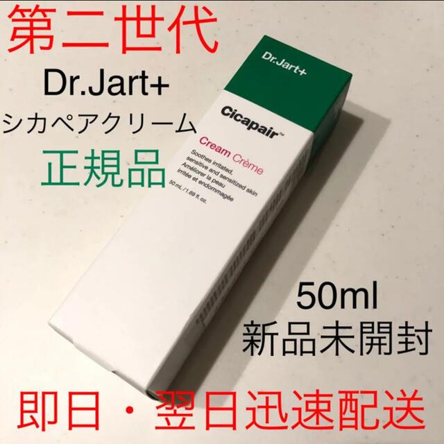 Dr. Jart+(ドクタージャルト)の【新品・迅速配送】Dr.Jart+ シカペアクリーム 正規品 鎮静 再生クリーム コスメ/美容のスキンケア/基礎化粧品(フェイスクリーム)の商品写真