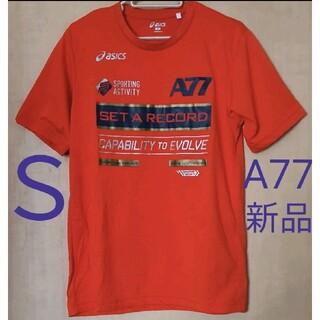 asics - アシックス A77 半袖Tシャツ S 新品 未使用 水通しのみ