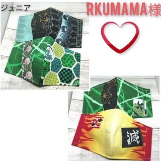 rkumama様 インナーマスク2セット 4枚(外出用品)