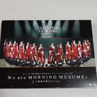 モーニング娘。 - モーニング娘。誕生20周年記念コンサートツアー2017秋~We are MORN