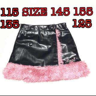 ロニィ(RONI)のKK31 RONI ラップオーバースカート(スカート)