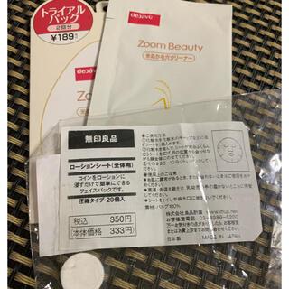 ムジルシリョウヒン(MUJI (無印良品))のあぶらとり紙 フェイスマスク シート(パック/フェイスマスク)