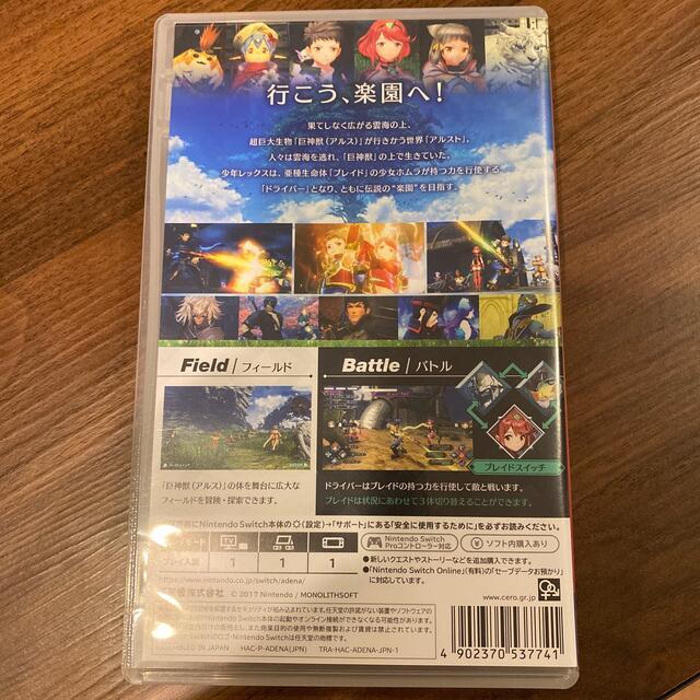 Nintendo Switch(ニンテンドースイッチ)のゼノブレイド2 エンタメ/ホビーのゲームソフト/ゲーム機本体(家庭用ゲームソフト)の商品写真