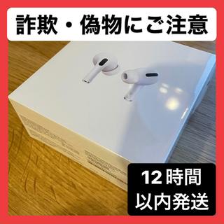 Apple - 【24時間以内発送】Apple AirPods Pro 本体 シュリンク付き