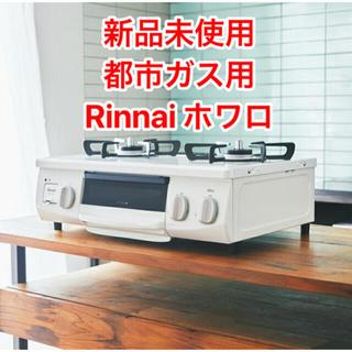 Rinnai - Rinnai ガスコンロ HOWARO 新品未使用 ※都市ガス用