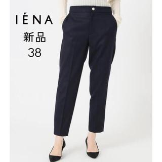 IENA - 新品★IENA sese サブリナパンツ # 38