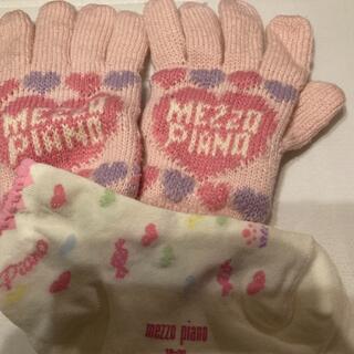 メゾピアノ(mezzo piano)の手袋(その他)