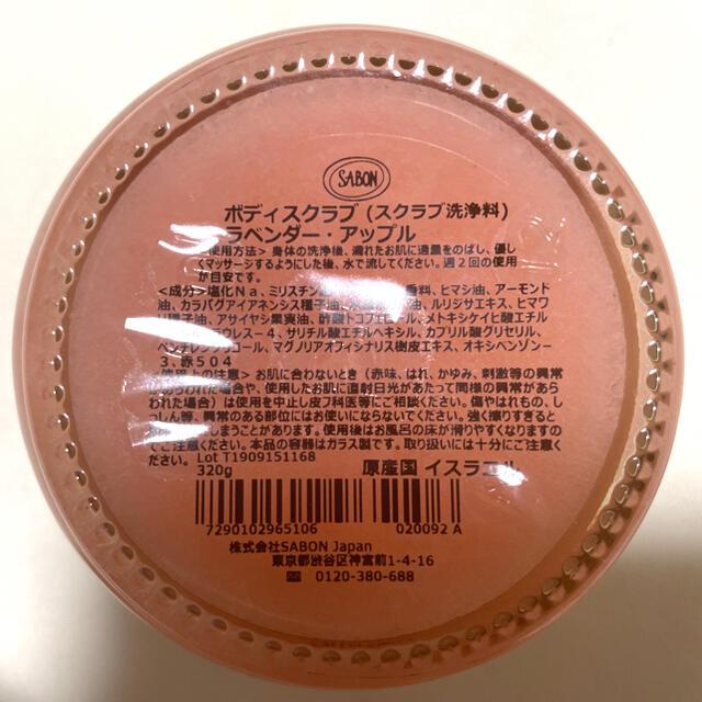 SABON(サボン)のSABON  サボン ボディスクラブ コスメ/美容のボディケア(ボディスクラブ)の商品写真