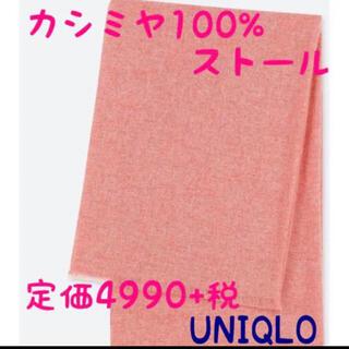 ユニクロ(UNIQLO)の新品未使用 カシミヤ ビッグストール ピンク ユニクロ UNIQLO(ストール/パシュミナ)