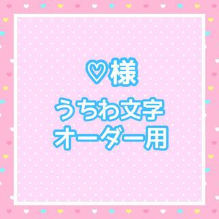 ♡様  うちわ文字オーダー用(アイドルグッズ)