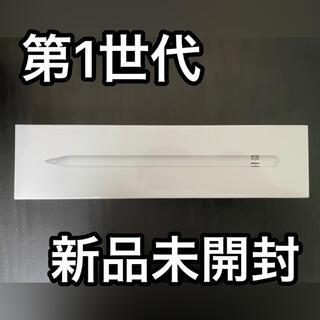 Apple - Apple pencil 第1世代 新品未開封