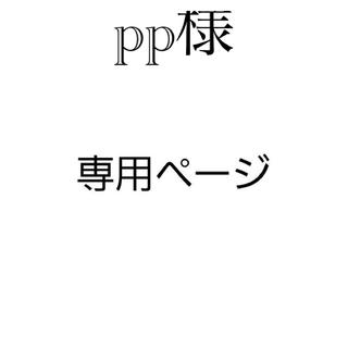 pp様専用ページ