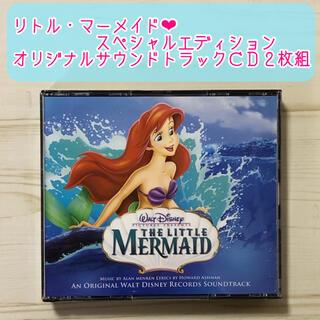 リトル・マーメイド スペシャル・エディション オリジナル・サウンドトラック CD(映画音楽)