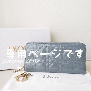 ディオール(Dior)のこちらは専用です(財布)