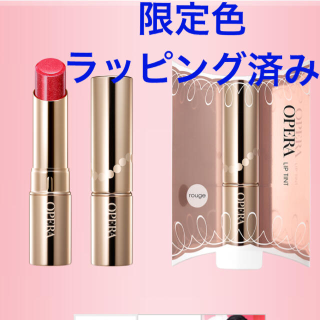 OPERA(オペラ)のオペラ コスメ/美容のベースメイク/化粧品(口紅)の商品写真